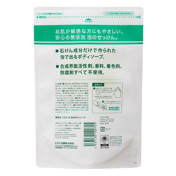 無添加泡のボディソープ 詰替 450ml