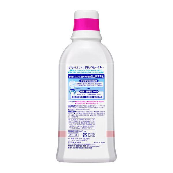 クリアクリーン 洗口液ノンアルコール