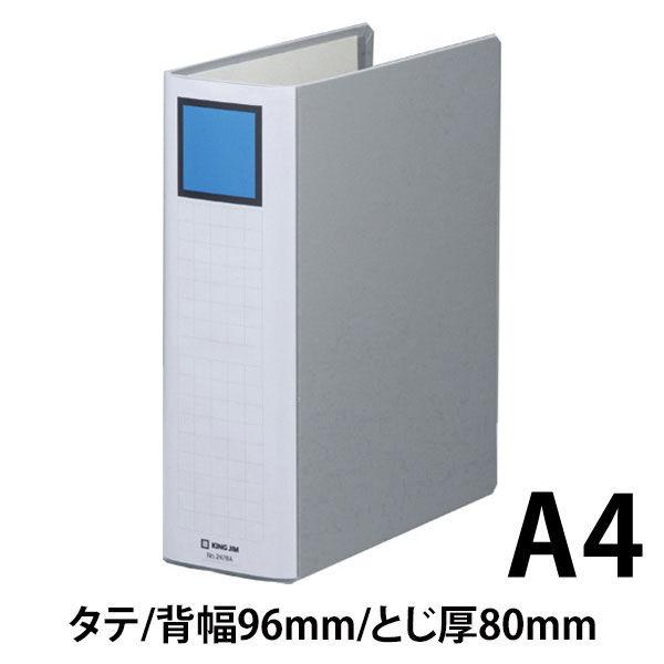 キングファイル スーパードッチ 脱着イージー A4タテ とじ厚80mm グレー キングジム 両開きパイプファイル 2478Aクレ