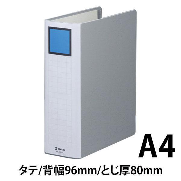 キングファイル スーパードッチ 脱着イージー A4タテ とじ厚80mm グレー 3冊 キングジム 両開きパイプファイル 2478Aクレ