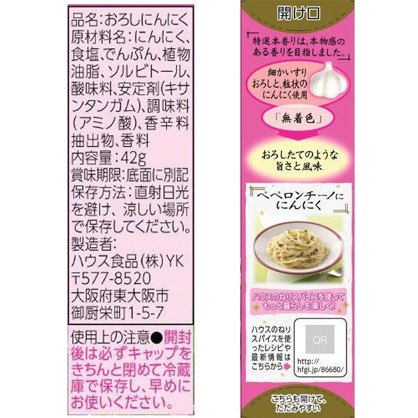 ハウス食品 特選本香り生にんにく 42g