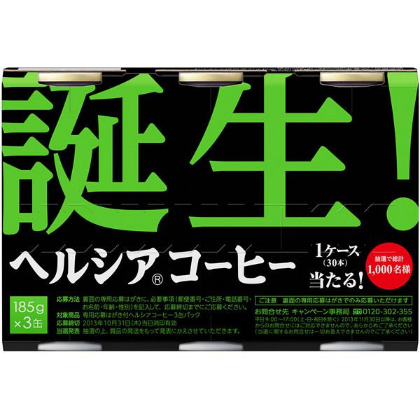 ヘルシアコーヒー 無糖ブラック 185g