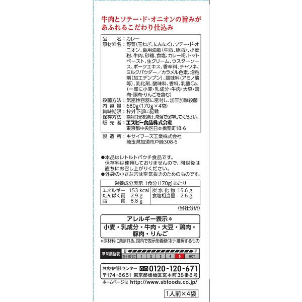 ホテル・シェフ仕様特製ビーフカレー 辛口
