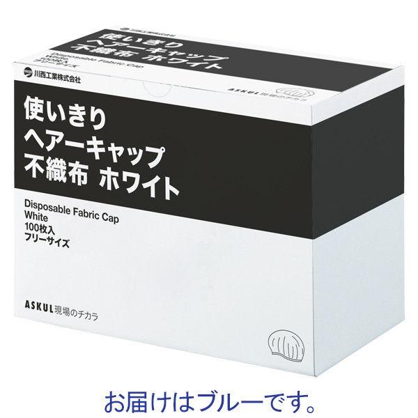 使い切りキャップ ブルー 1箱(100枚入)