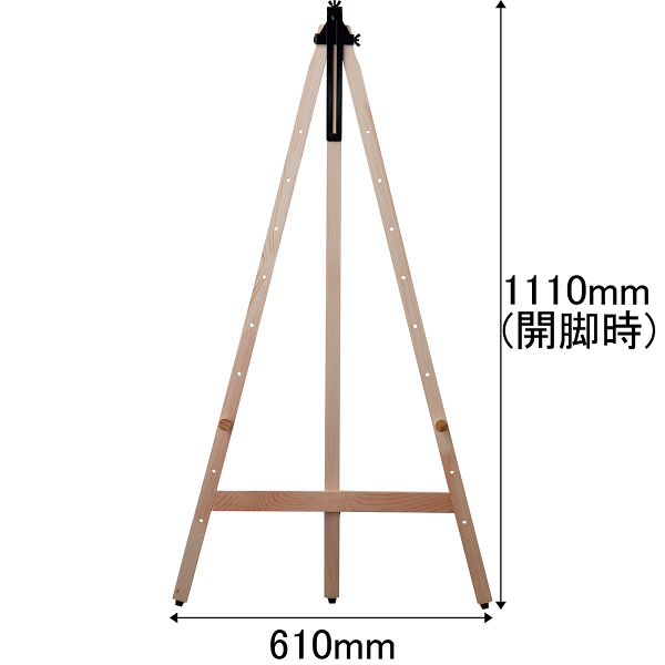 木製イーゼル ナチュラル 1120H アイリスオーヤマ