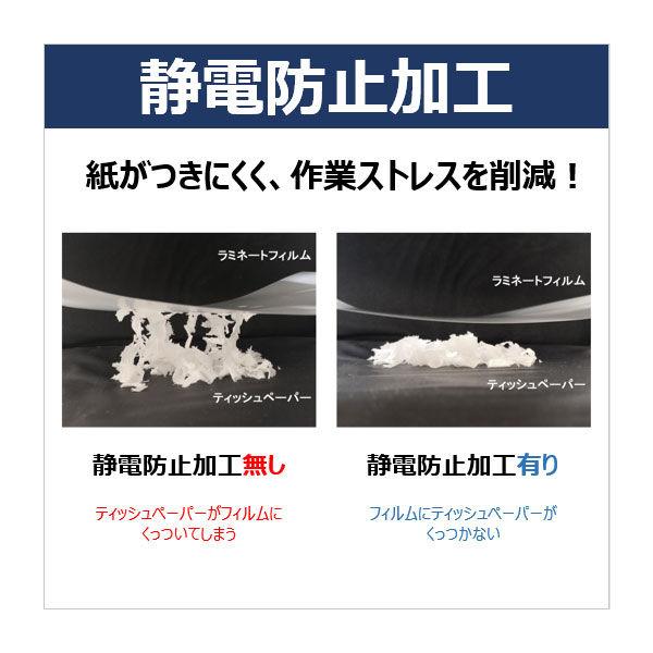 アスクル ラミネートフィルムA3