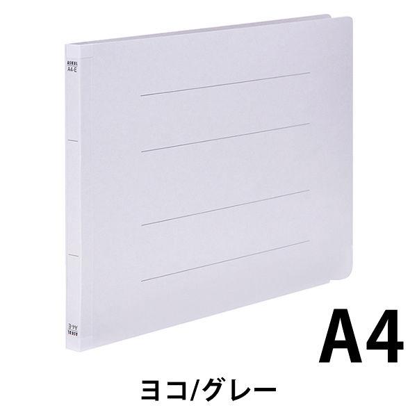 フラットファイル 背補強 A4ヨコ 10冊 グレー アスクル