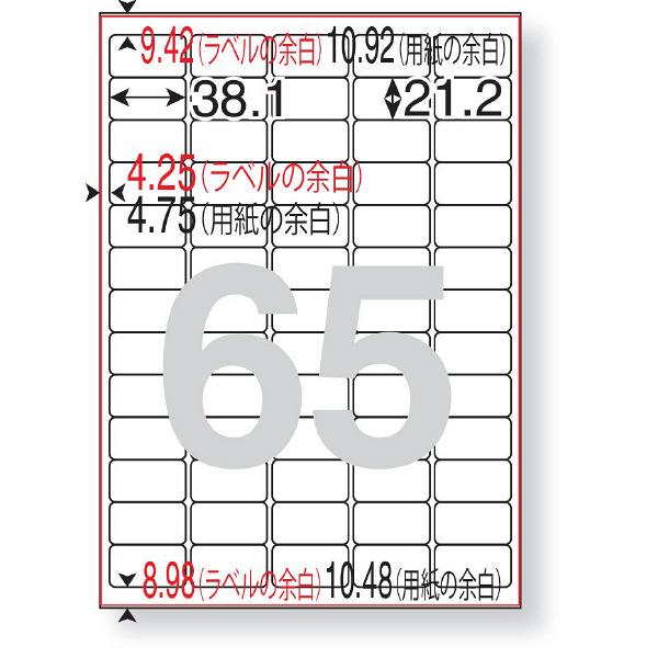 マルチプリンターラベル MA-524T 65面 四辺余白付角丸 1箱(100シート入×5冊) アスクル