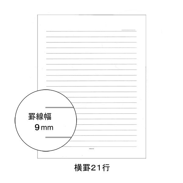 書翰箋 色紙判 セミB5横罫 コクヨ