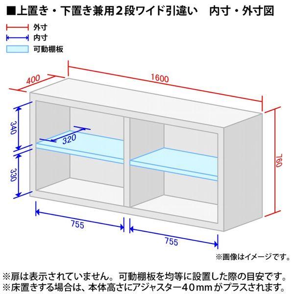スチール収納 2段A4引違いワイド 兼用