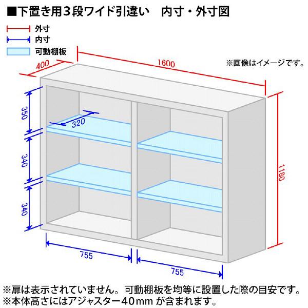 スチール収納 3段A4引違いワイド下置用