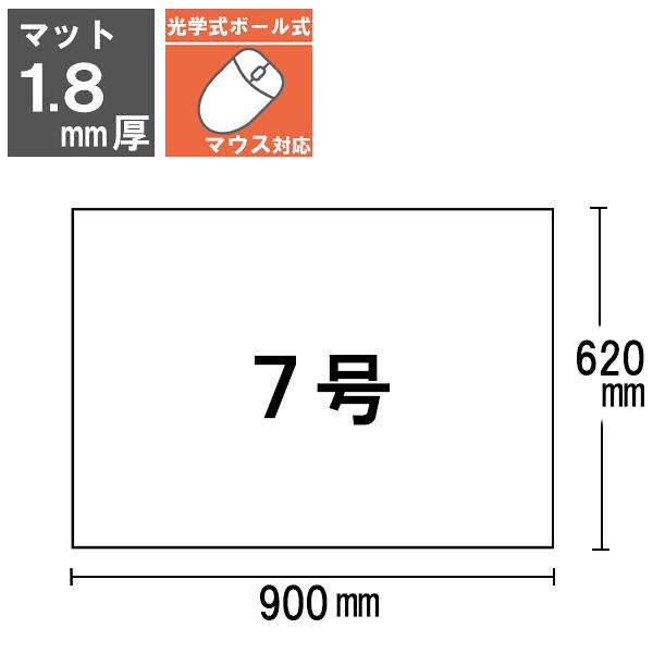 プラス デスクマット OAタイプ 7号(900×620mm) 厚さ1.8mm 下敷き付