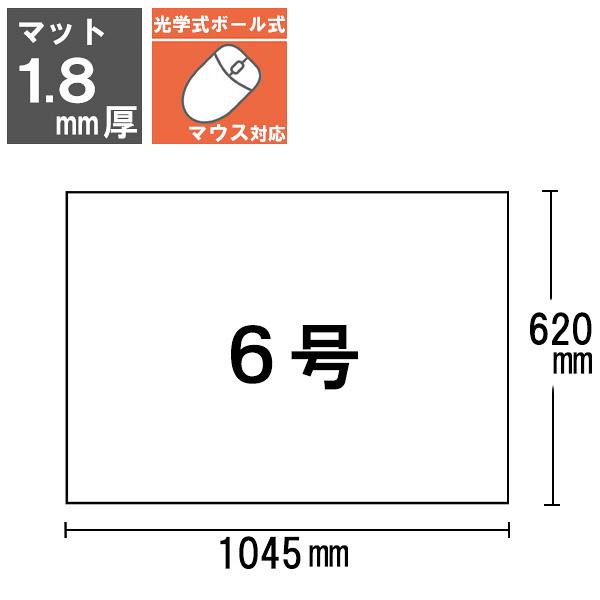 プラス デスクマット OAタイプ 6号(1045×620mm) 厚さ1.8mm 下敷き付