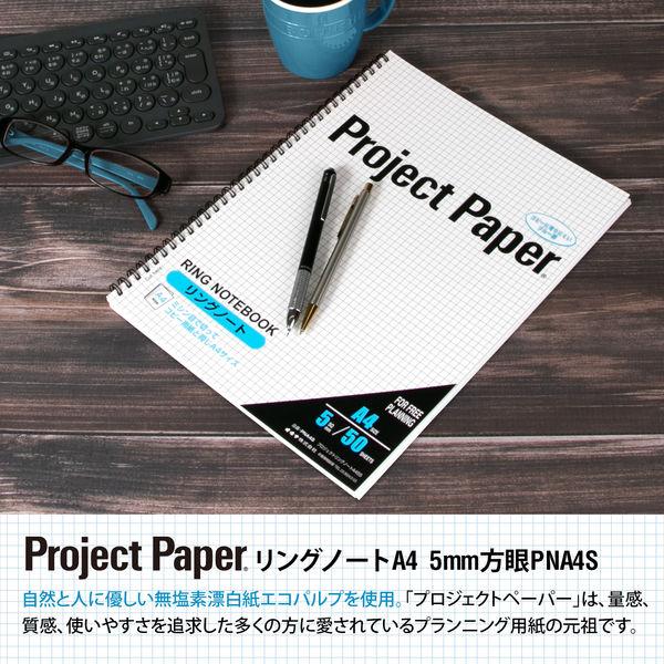 プロジェクトリングノートA4 5mm方眼