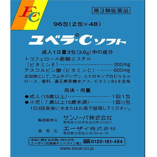 ユベラ-Cソフト 192包