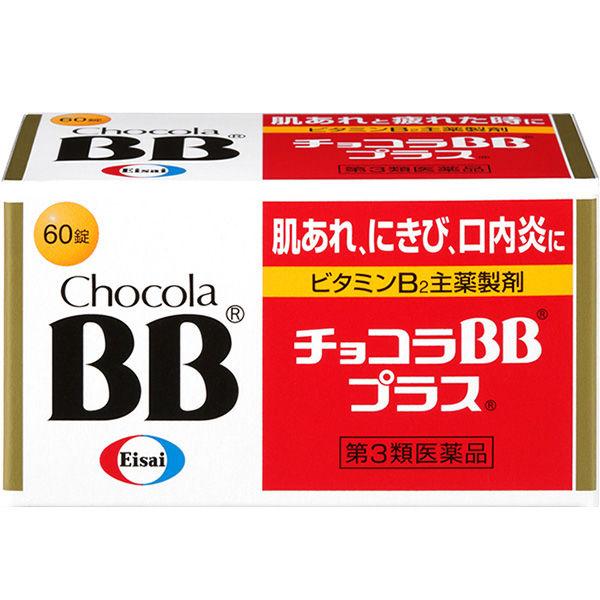チョコラBBプラス 60錠