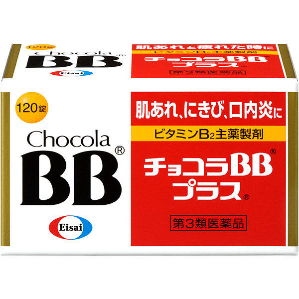 チョコラBBプラス 120錠