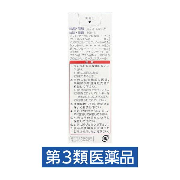マキロンかゆみどめ液P 40ml