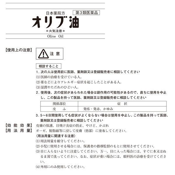 日本薬局方 オリブ油 500ml
