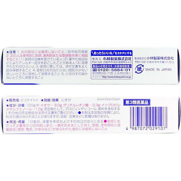 ビフナイトsニキビ治療薬 18g