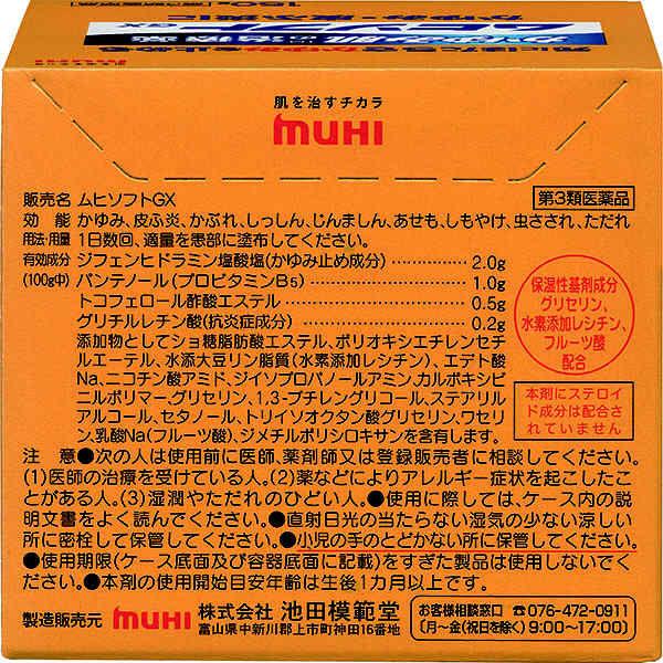 かゆみ肌の治療薬 ムヒソフトGX 60g