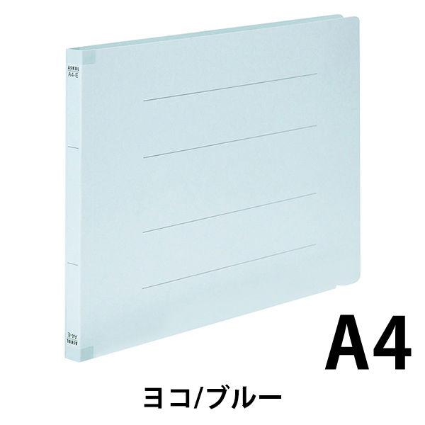 フラットファイル 背補強 A4ヨコ 30冊 ブルー アスクル