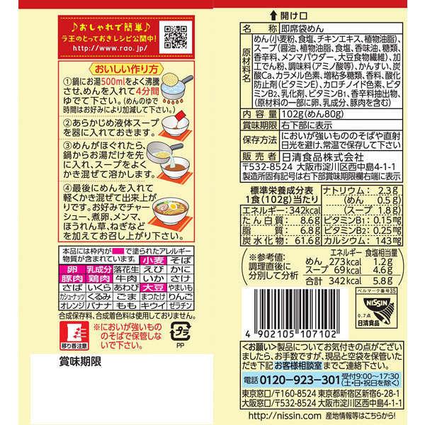 日清 ラ王 醤油 5食