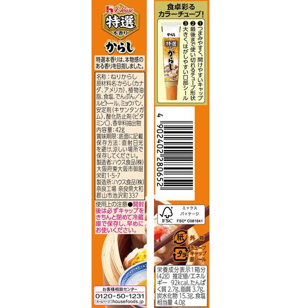 ハウス食品 特選本香り からし 42g