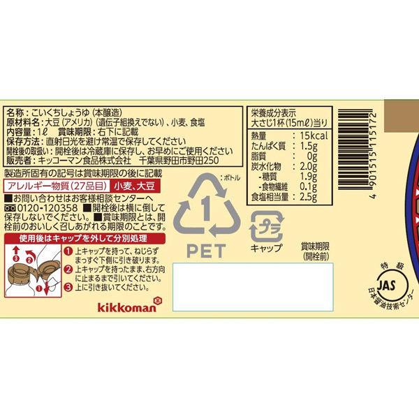 キッコーマン 特選丸大豆しょうゆ 1L