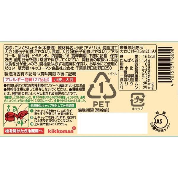 キッコーマン 減塩醤油 マンパック 1L