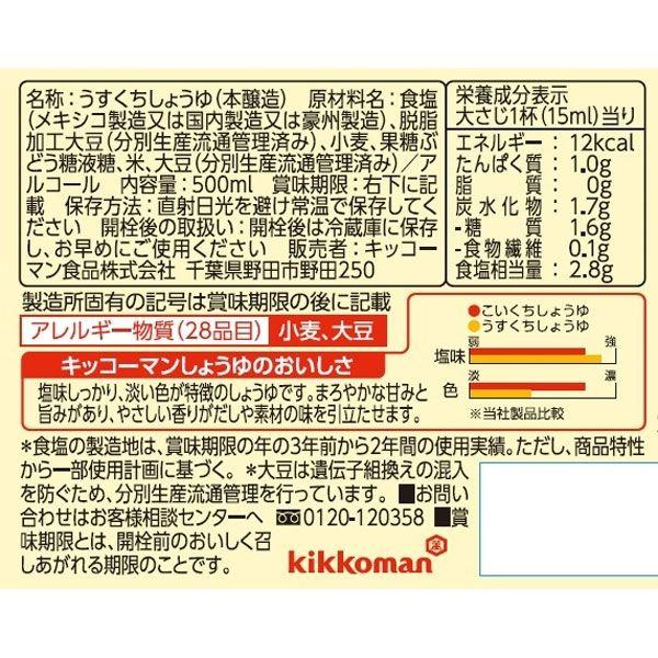 キッコーマンNうすくち醤油500ml
