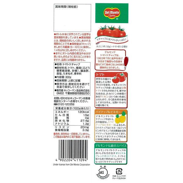 デルモンテ トマトケチャップ 300g