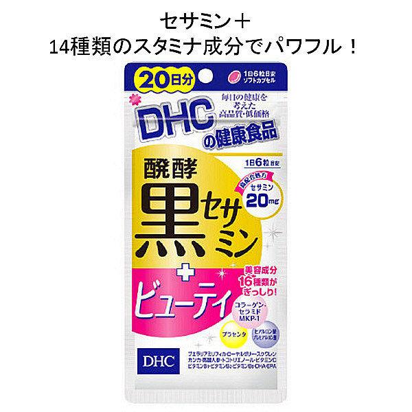DHC醗酵黒セサミン+ビューティ20日分