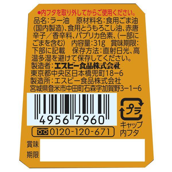 ラー油 ラー油唐辛子 684847 1瓶