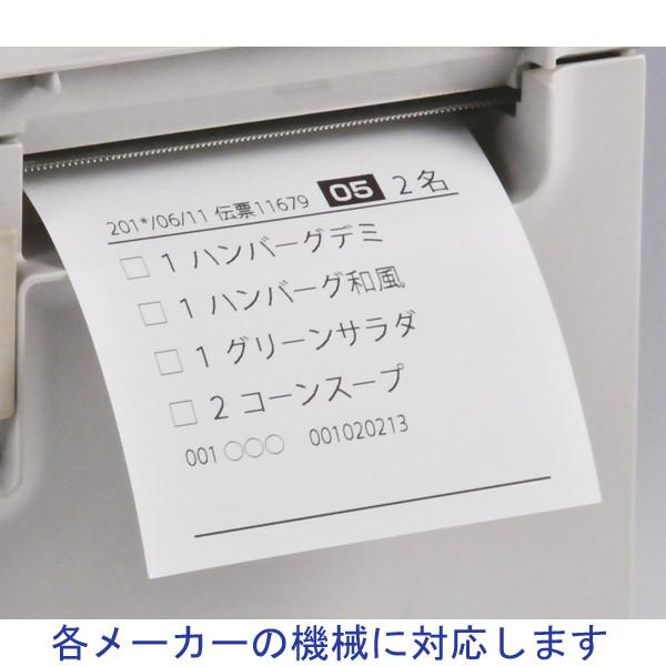 【感熱紙】キッチンプリンタ用ロール 幅80mm 印地面裏巻 1巻