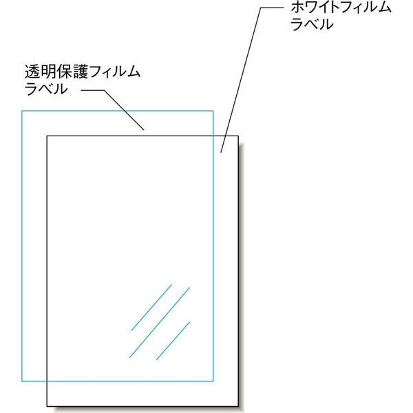 エーワン 手作りステッカー 耐水耐光 強粘着 インクジェット 光沢フィルム 白 A4 ノーカット1面 1袋(3セット入) 29421