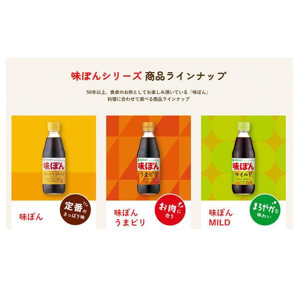 ミツカン 味ぽん 1L
