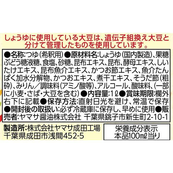 ヤマサ醤油 ヤマサ 昆布つゆ