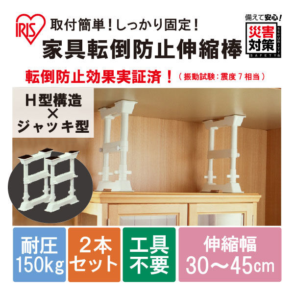 家具転倒防止伸縮棒 S 1箱(2個入)