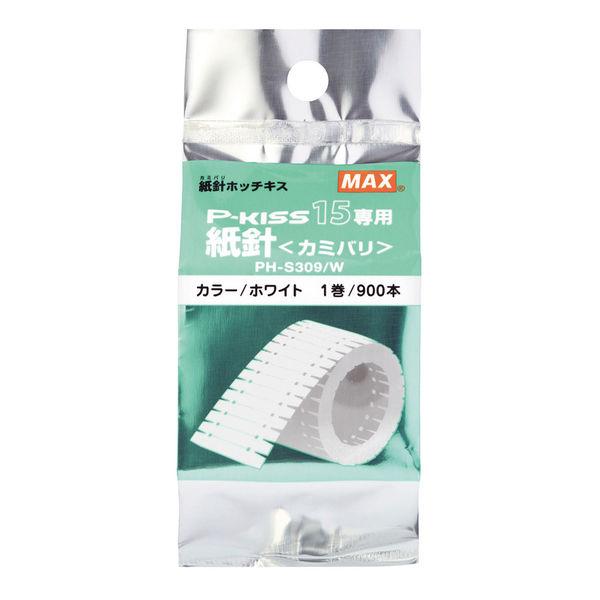 アスクル】マックス 紙針ホッチキス用紙針PH-S309/W 紙針 白 1箱(900 ...