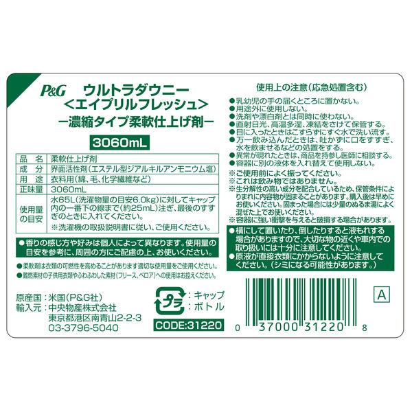 ダウニー エイプリルフレッシュ3.06L