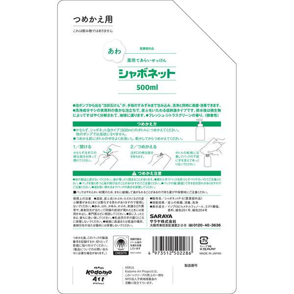 シャボネット泡タイプ 詰替用 500ml