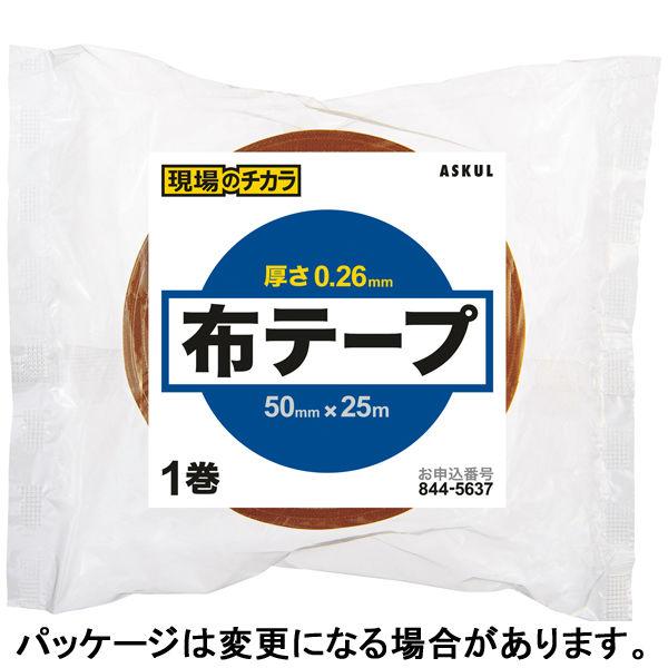 「現場のチカラ」 布テープ 0.26mm厚 50mm×25m巻 茶 1セット(90巻:30巻入×3箱) アスクル