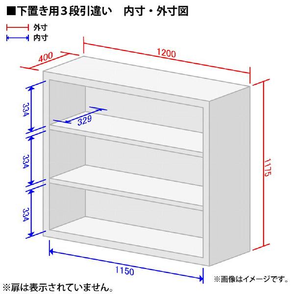 Ceha プレノストレージシステム 3段 引違い 下置き用 1台(2梱包)