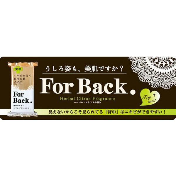 薬用石鹸 ForBack.