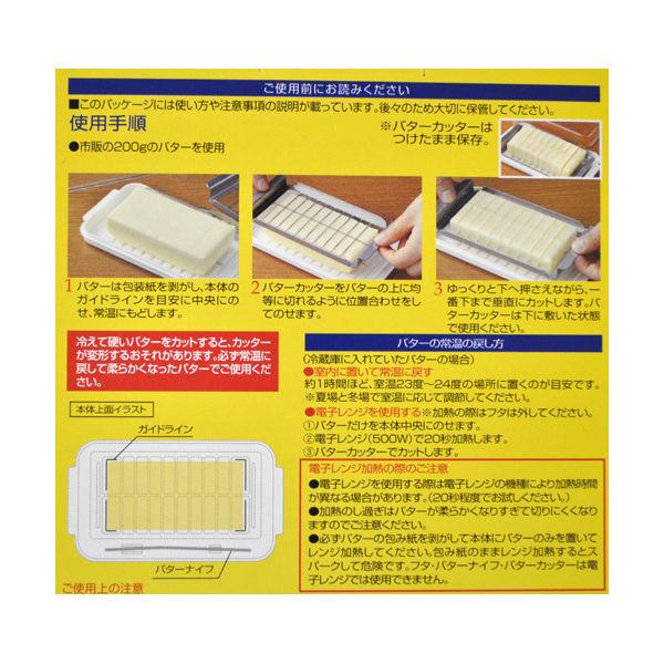 ステンレスカッター式バターケースD×