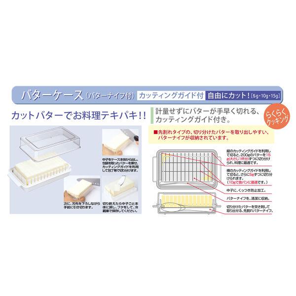 定量カッティングガイド付バターケース