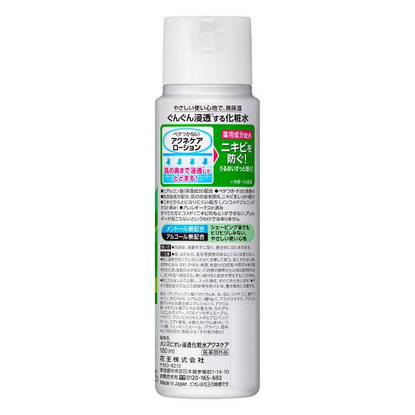 メンズビオレ 浸透化粧水 薬用アクネ