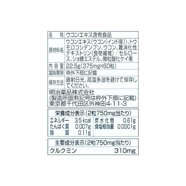 濃縮秋ウコン 30日分