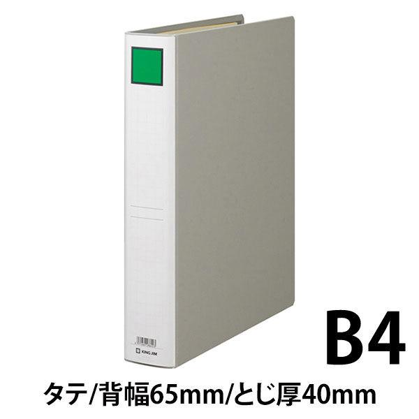 キングジム キングファイルG(2穴) B4タテ とじ厚40mm グレー 994S